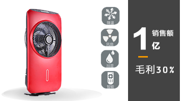 西点电器:售出1亿的雾化扇