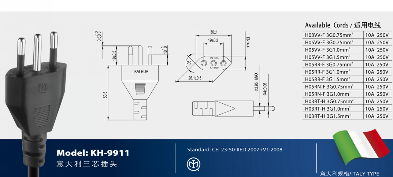 意大利三芯插头KH-9911