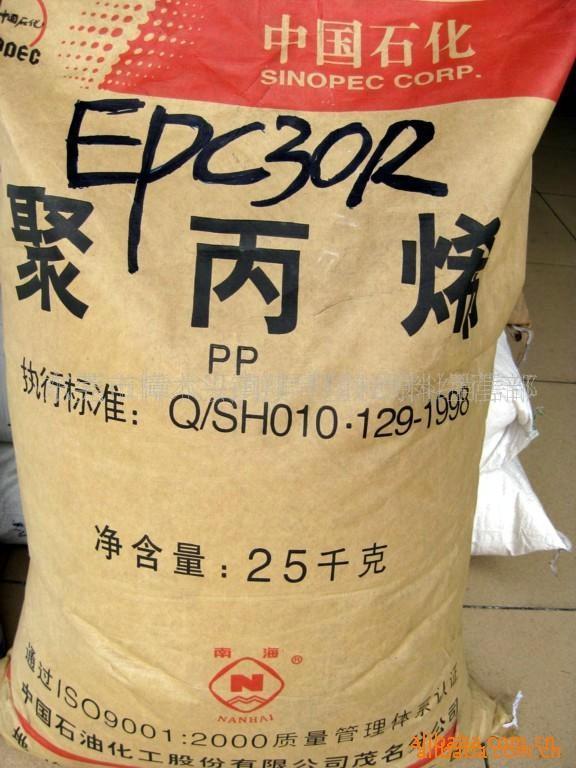 茂名EPC30R一H